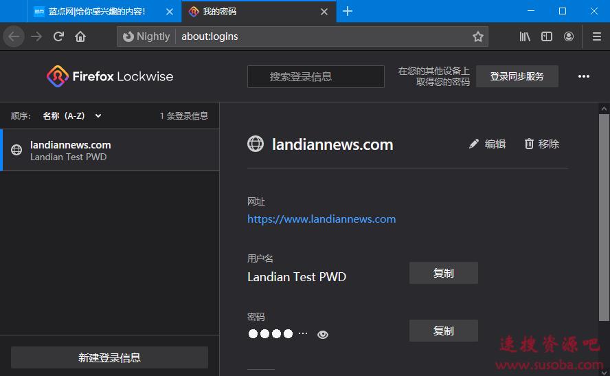 火狐浏览器将使用Windows 10生物验证(指纹/虹膜/PIN等)保护密码安全