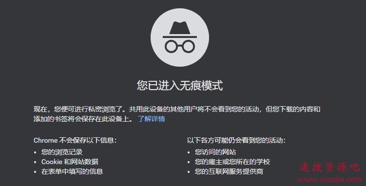 谷歌浏览器将在Chrome v82中继续增强隐私保护默认隔离第三方Cookie
