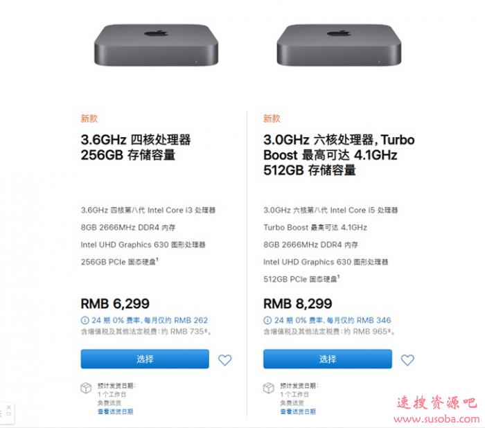 苹果发布2020款Mac Mini 带来更丰富的存储空间组合