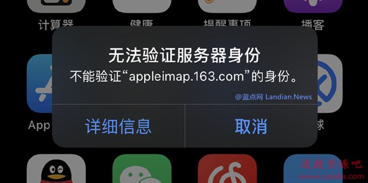 iOS邮件不停地弹出无法验证服务器身份?原来是网易邮箱证书到期忘记更换