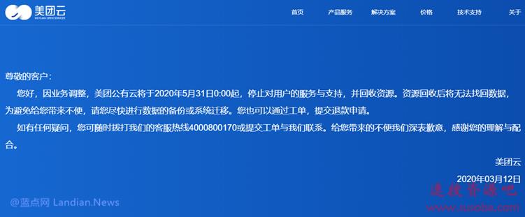 美团宣布放弃自家的公有云计算业务 美团云服务将在5月31日彻底停服