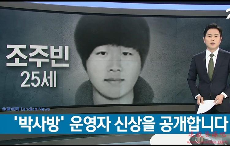 韩国N号房事件代号博士的主谋身份公布 线下热心公益网上化身魔鬼