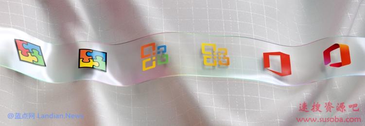 [视频] 微软设计团队公布Microsoft Office最新推出的图标的设计和筛选过程