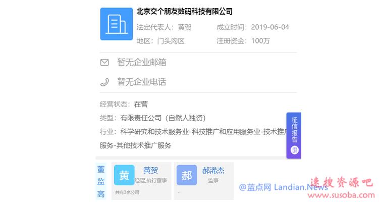 罗永浩与抖音正式签约 抖音官方认证为交个朋友科技首席推荐官