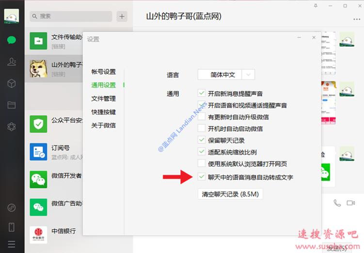 微信推出微信电脑版v2.9.0测试版 这些功能优化办公人士绝对不容错过