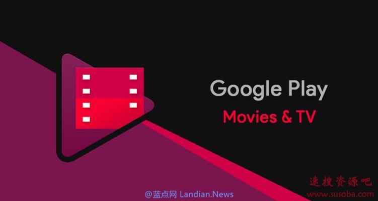 Google Play影视或会在未来提供观看一些广告来获得播放电影资格的机制