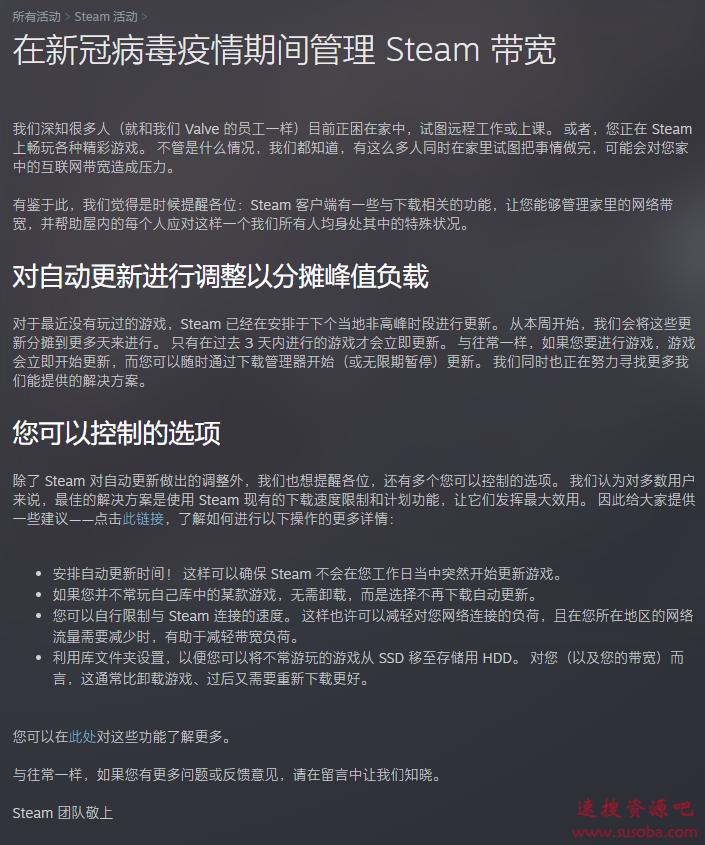 STEAM宣布调整游戏更新策略降低更新频率减少对互联网带宽的占用
