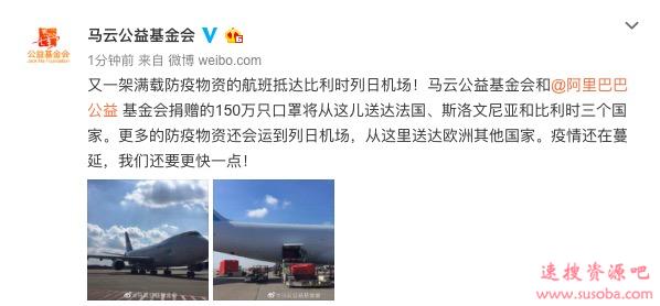 两天连续送五国 马云援欧物资加速运抵eWTP枢纽