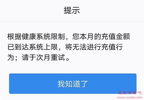 腾讯宣布全面推进游戏防沉迷新规:限制每月充值金额