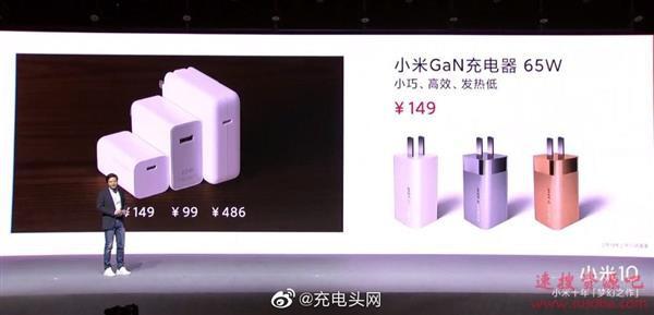 小米149元充电器挑起价格战 氮化镓快充行业恐将洗牌