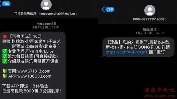 315曝光8年 垃圾短信无比猖獗:iMessage仍是博彩广告牌