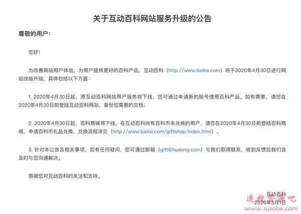 最大虚假广告垃圾站曾叫板李彦宏:卖身头条的互动百科或被改名