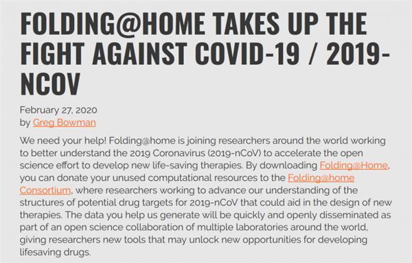 NVIDIA号召玩家捐献GPU算力支援Folding@home:对抗新冠病毒