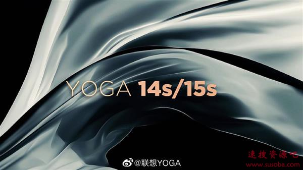 联想详解Yoga 14s/15s新品命名:尺寸与系列更好分辨