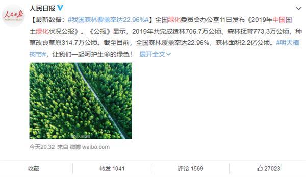 中国森林覆盖率40年来几近翻倍 网友:蚂蚁森林有我的功劳