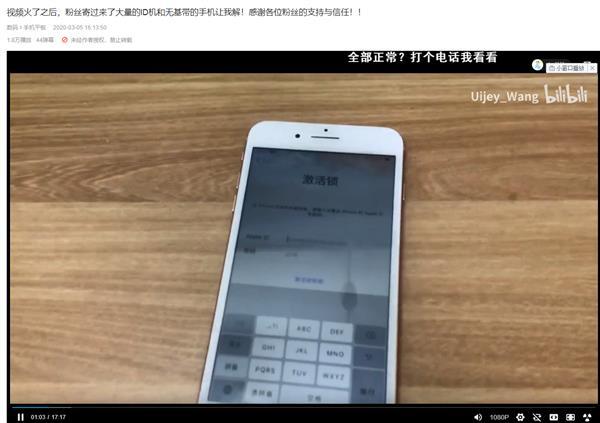 苹果手机ID锁被攻破 iOS 13也可以:就是不能打电话