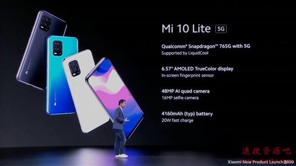 小米发布小米10 Lite手机:骁龙765G、浴霸四摄 349欧元起