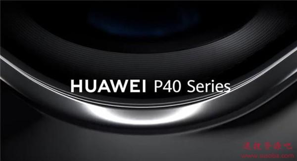 华为最强旗舰 一文看懂P40系列亮点:不单单是影像升级