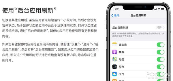 苹果说杀后台更耗电:这些真相是否颠覆你三观