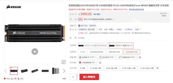 海盗船PCIe 4.0硬盘MP600系列开卖:2T版售价3999元 5GB/s速度