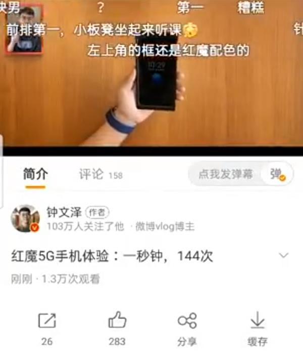 这下有点麻烦 努比亚红魔5G手机被数码KOL偷跑:144Hz刷新确认