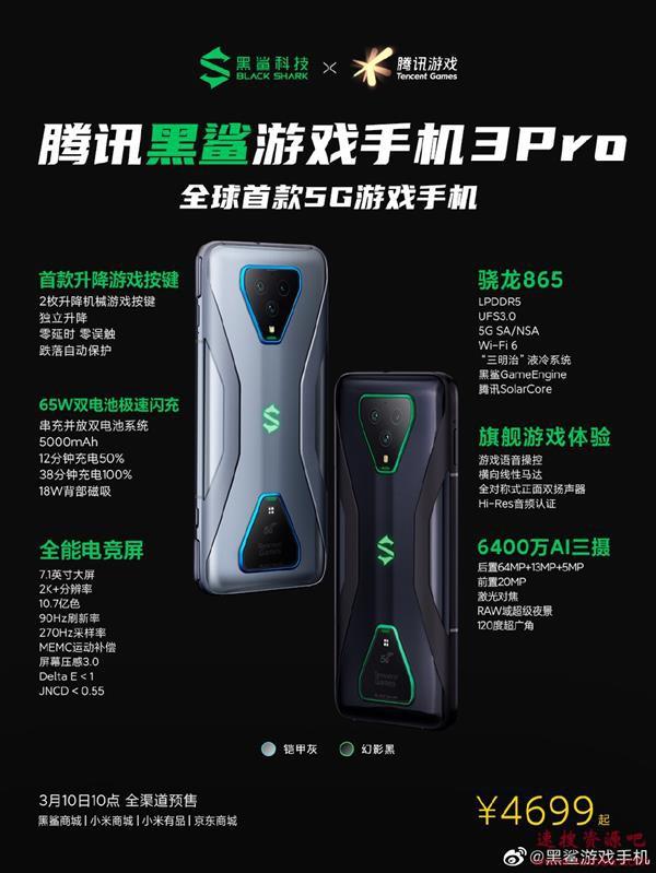 3499元起 黑鲨游戏手机3、黑鲨游戏手机3 Pro一图看懂