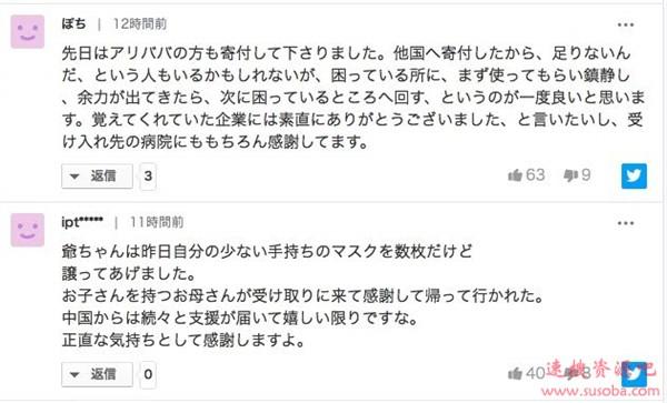 华为向日本捐赠50万枚口罩 日本网友:向中国企业说声谢谢