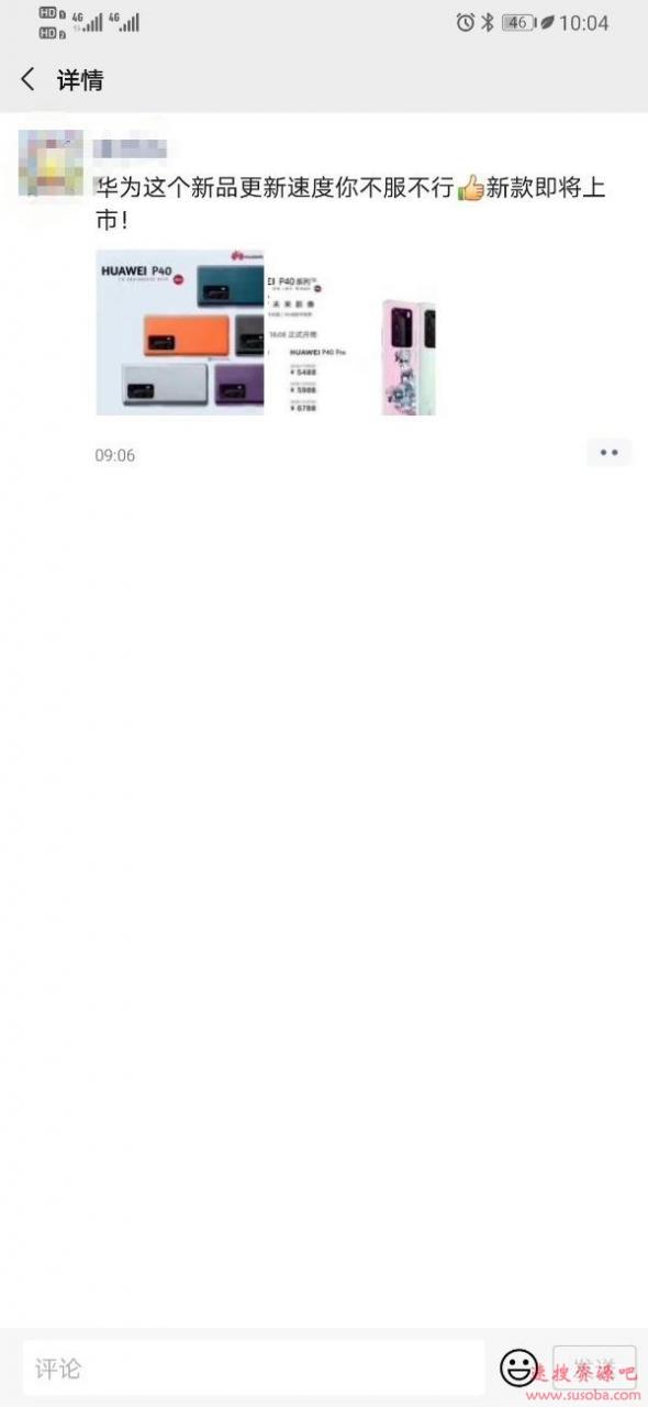 华为P40系列售价曝光?4月12日开售3988元起
