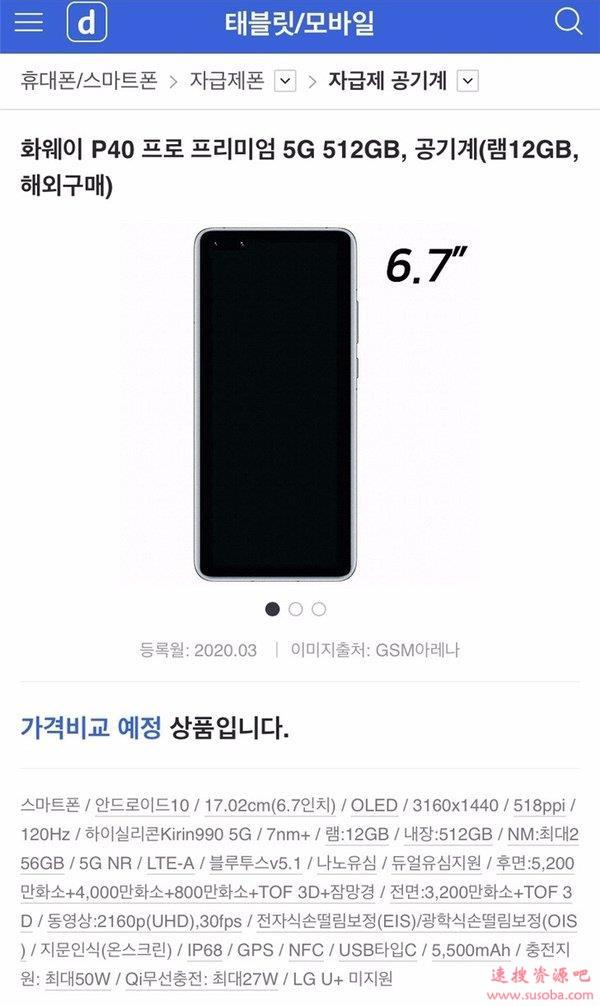 参数爆炸!华为P40 Pro Premium现身韩国网站:2K+120Hz屏幕+5500mAh电池