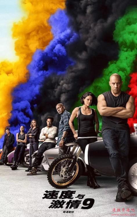 《速度与激情9》宣布延期一年上映 2021年4月再见