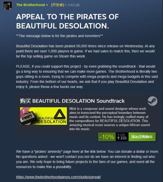 这款游戏刚发售就被盗版5万次 开发商呼吁盗版者为其捐款