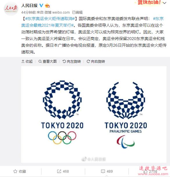 国际奥委会:奥运圣火将留在日本 将成为世界希望的灯塔