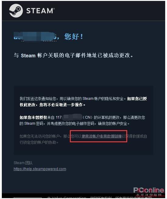 Steam账号被盗半月后 我把盗号者的邮箱盗回来了