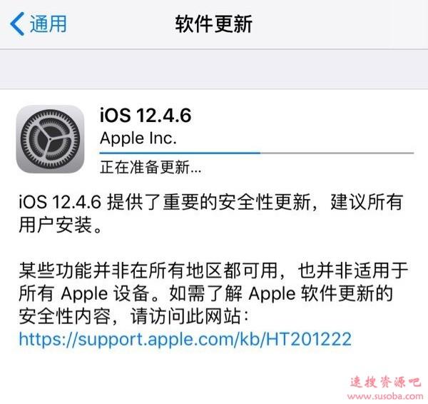 苹果推送iOS 12.4.6:包含重要安全更新、iPhone 5s/6/SE快升