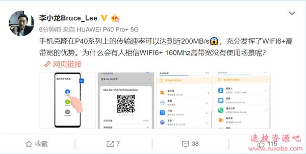 Wi-Fi 6+加持 华为P40系列手机克隆传输速率近200MB/s