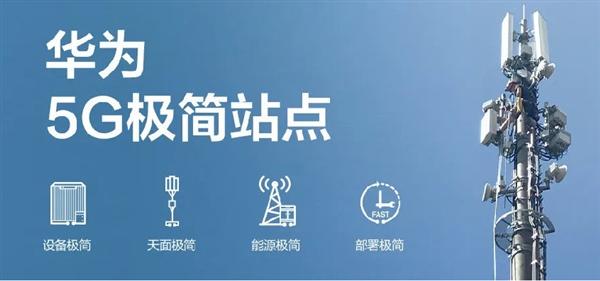 5G部署竟如此简单 揭秘华为5G极简基站