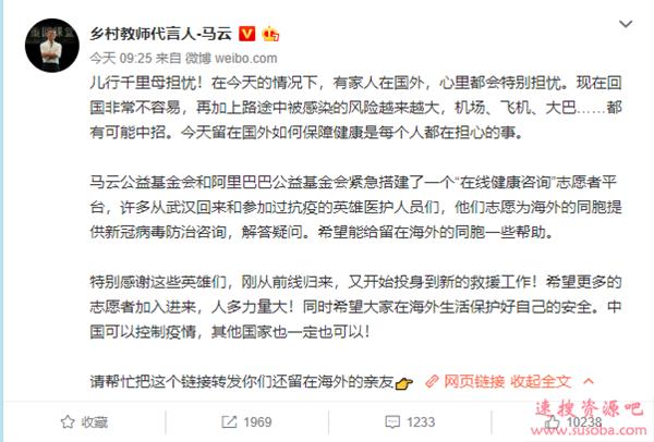 儿行千里母担忧 马云再次求助:希望抗疫医生在线帮助海外华人