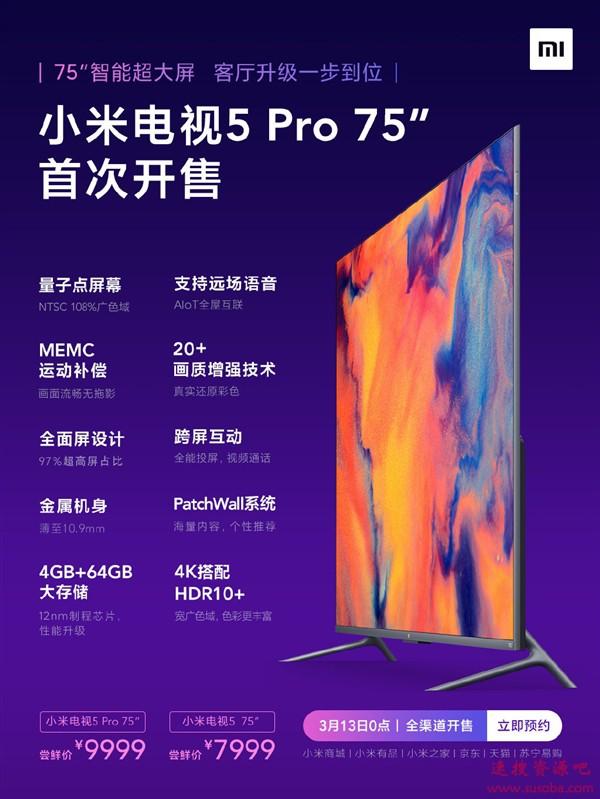 9999元 小米电视5 Pro用上量子点屏幕:竞品卖2万多