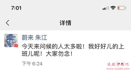 蔚来副总裁被传离职 本人朋友圈亲自回应:正在上班 大家勿念