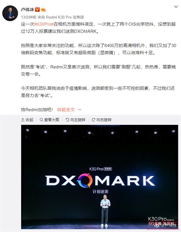 K30 Pro首次代表红米赶考DxOMark!卢伟冰:晚几天交卷