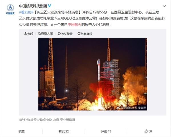 """长三乙火箭成功发射北斗""""吉星""""!距全球组网仅一步之遥"""