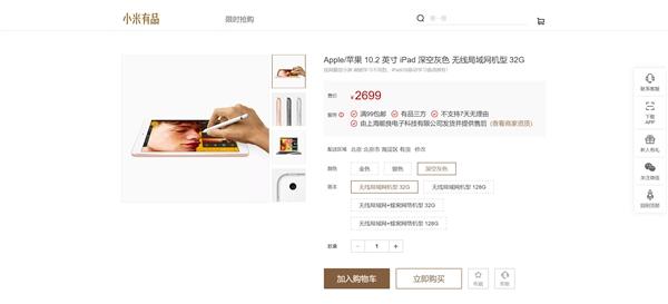 小米有品上架iPad:2699元起 系第三方店铺运营