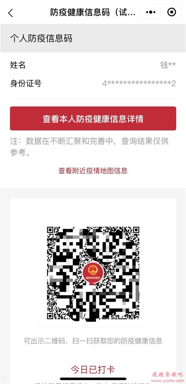 腾讯微信上线统一健康码:全国人民都能用