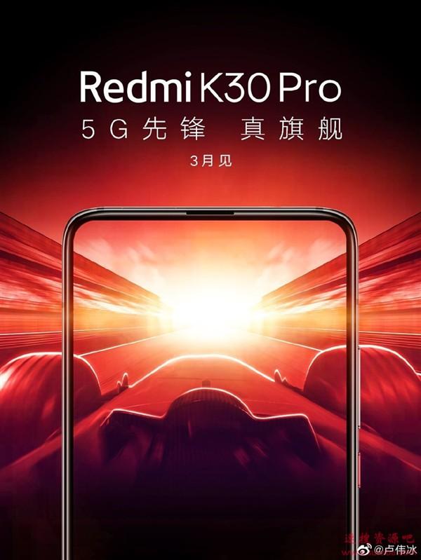 影像升级较大 Redmi K30 Pro曝光:索尼6400万/支持OIS光学防抖