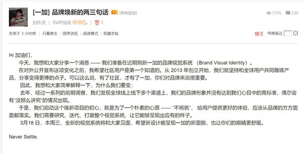 一加品牌升级 刘作虎:本周三上线全新品牌视觉系统