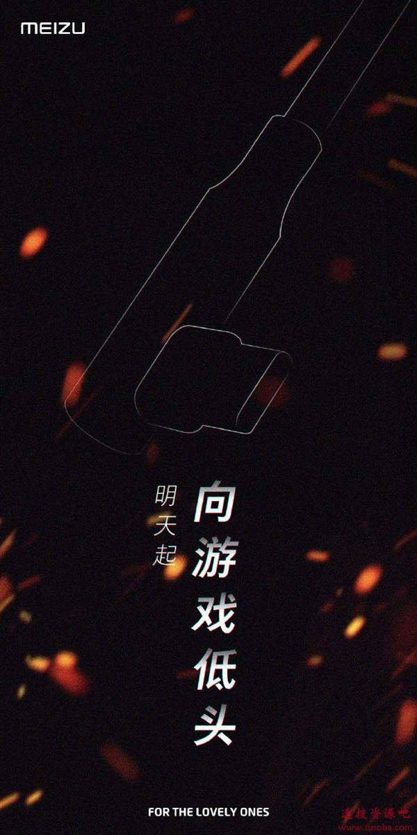魅族新品明天发布:Type-C直角数据线