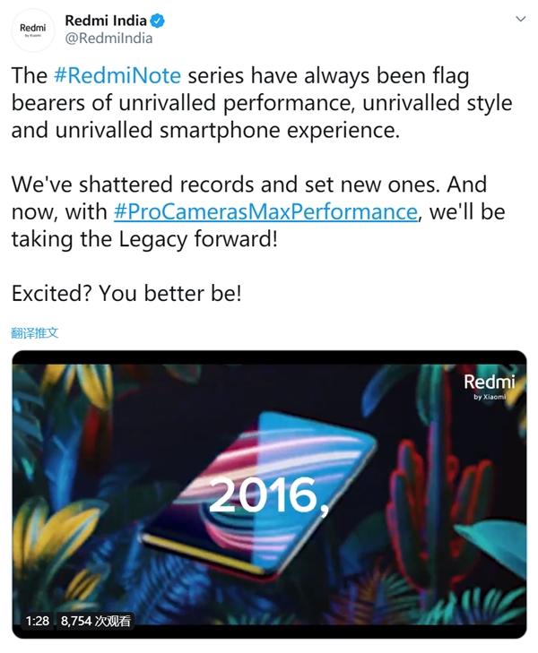 Redmi Note 9来了 官方开始预热:提供无与伦比的体验