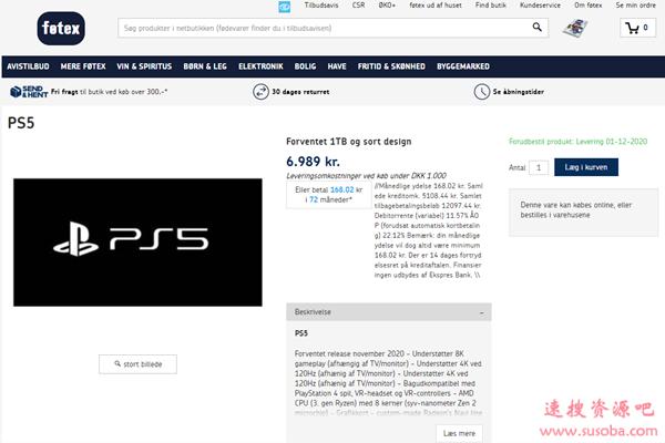 丹麦零售商上架PS5预购页面 售价约七千人民币
