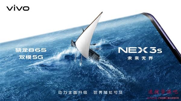 王自如预告首款弹出865旗舰 vivo NEX 3S 5G即将登场