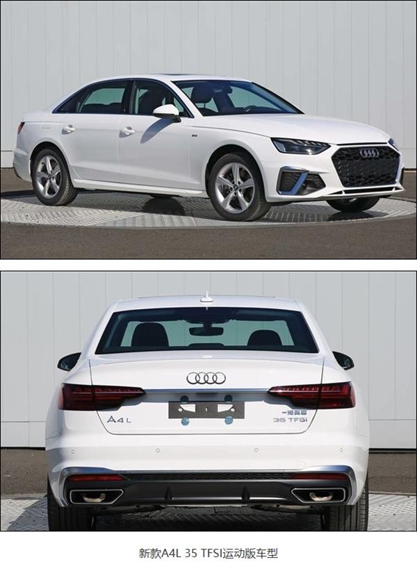 新款奥迪A4L有望4月上市:车身加长 40TFSI也有四驱了